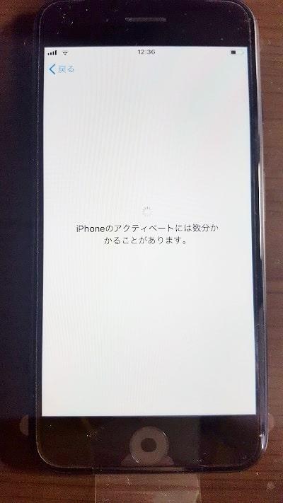 iPhone アクティベート