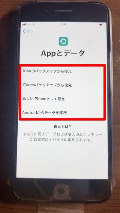 iPhone データの復元