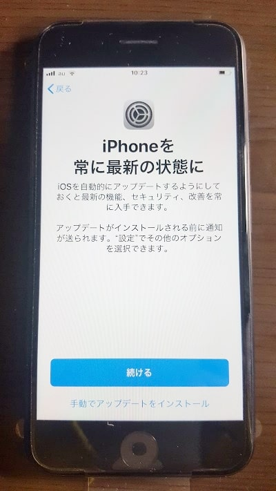 iPhoneを常に最新の状態に