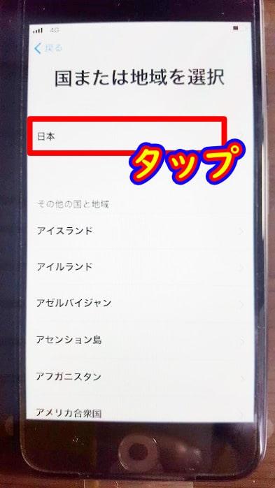 「国または地域を選択」では「日本」を選択