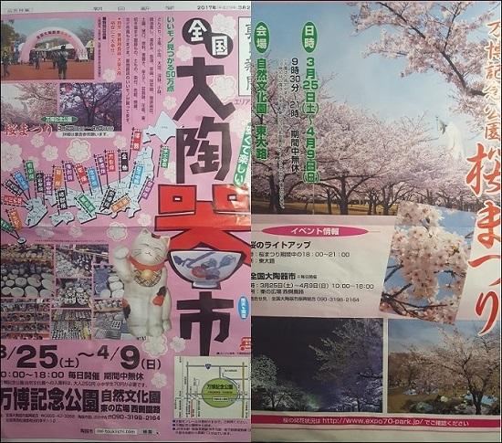 万博記念公園で桜まつりが開催