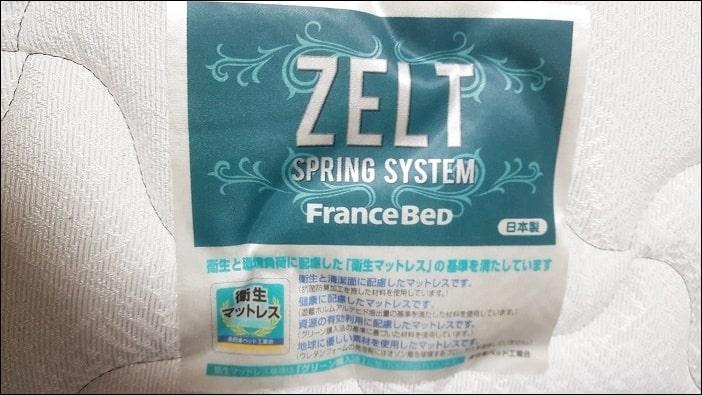 フランスベット マットレス(ZT-021)