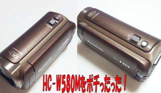パナソニック HC-W580M 購入レビュー【ワイプ撮り&Wi-Fi】