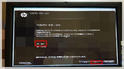 OSの再インストール