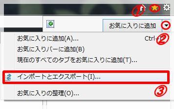 Internet Explorer 11お気に入りのインポート