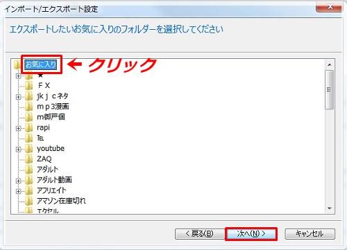 Internet Explorerお気に入りのバックアップ方法
