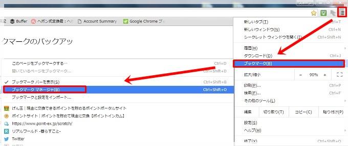 google Chromeお気に入りのバックアップ方法