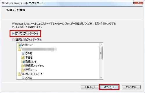 Windows Liveメールバックアップ方法