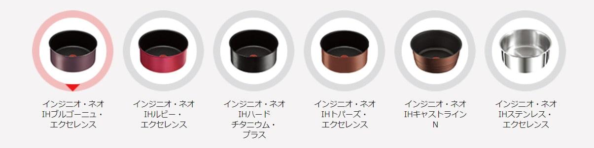 【インジニオ ネオ】IH・ガス火対応