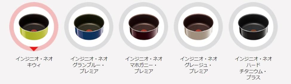 【インジニオ ネオ】ガス火対応