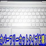 ノートパソコンキーボードカバーレビュー【フリーカットタイプ】
