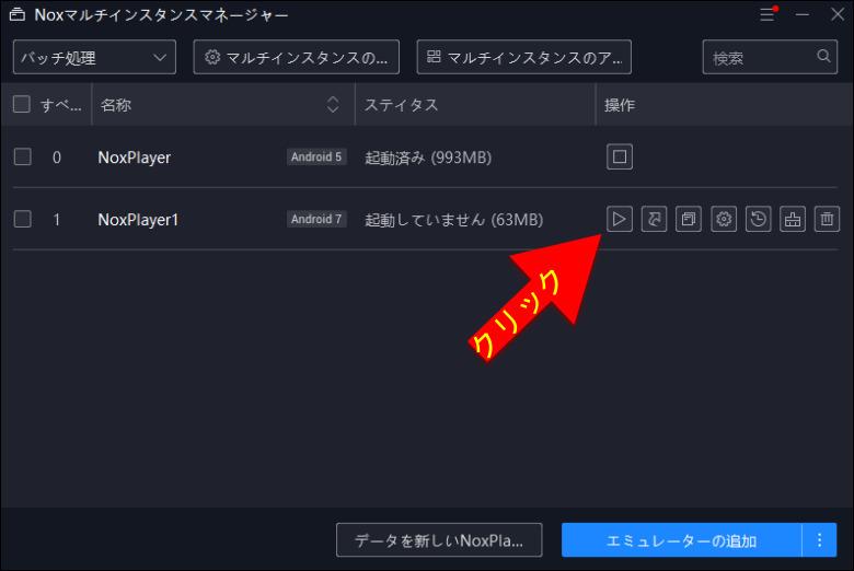 Nox Player マルチウインドウ・モードの設定方法