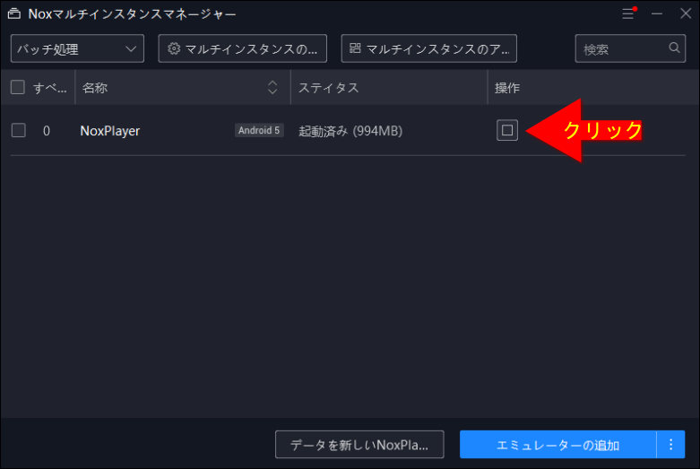 Nox Player Playerをコピー(バックアップ)する方法