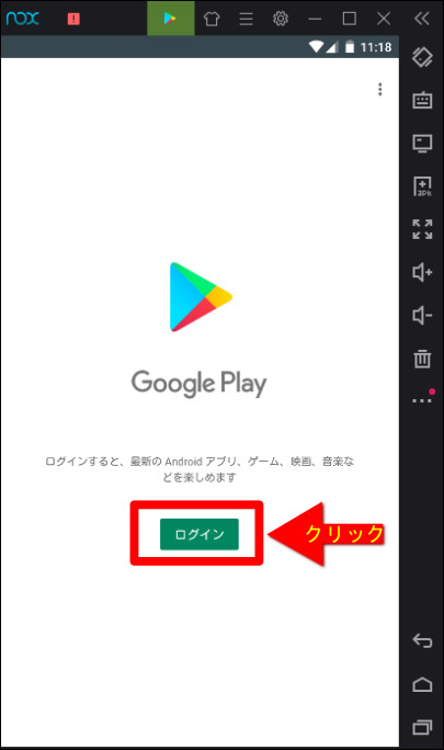 Nox Player Google Playでアプリをダウンロード