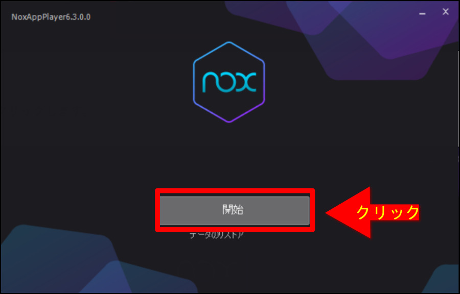 Nox Player インストール