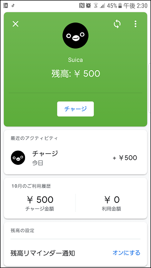 モバイルSuica Google Payアプリ経由でチャージ