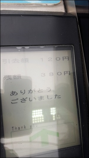 携帯(スマホ)で電車に乗る方法