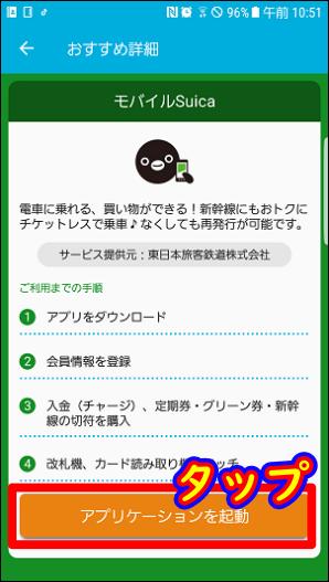 おサイフケータイアプリ モバイルSuicaの追加