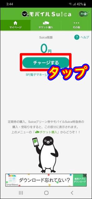 モバイルSuica チャージ width=