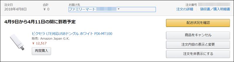 ピクセラ『PIX-MT100』Amazonで購入
