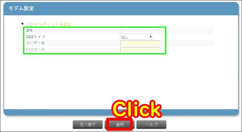 契約しているMVNOのAPN情報を入力し「適用」をクリック