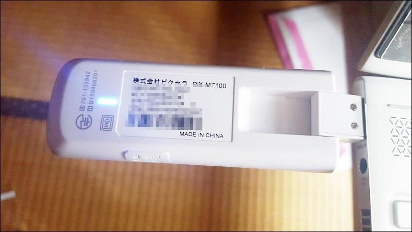PIX-MT100 APN設定