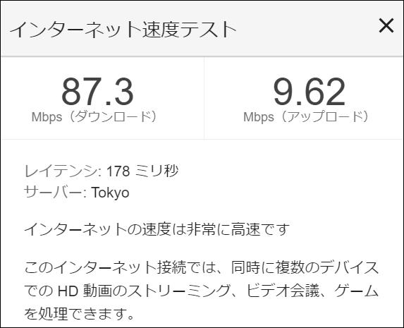 自宅インターネット回線のスピード