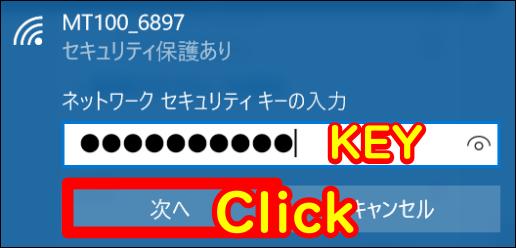 本体裏面に書かれてあるKEYの番号を入力