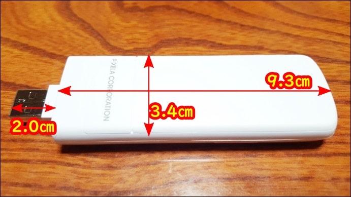 「長辺が9.3㎝」「短辺が3.4㎝」「USBの差し込み口が2.0㎝」