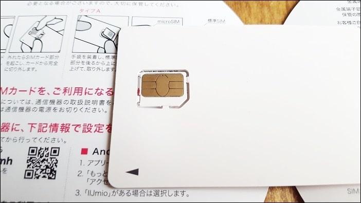 今回差し込むSIMカードはIIJmio(みおふぉん)の追加SIM