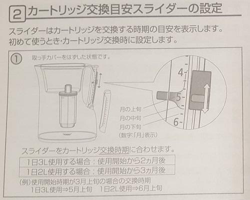 カートリッジ交換目安スライダーの設定