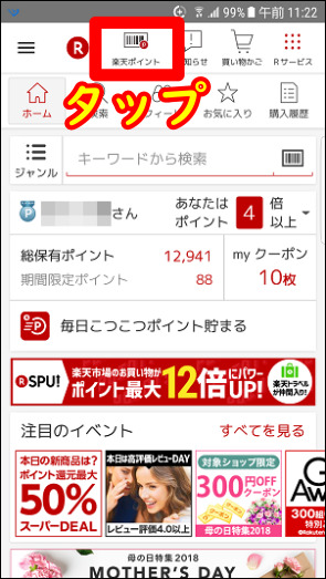 楽天市場アプリ 街でも使える「楽天ポイントカード」機能搭載