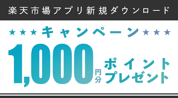 楽天市場アプリダウンロードで楽天ポイントが1,000ポイント貰えるキャンペーン