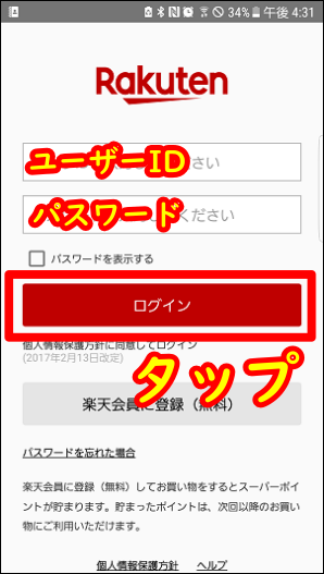 楽天市場アプリダウンロード・インストール方法