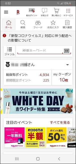 アプリ版の楽天市場のトップページ