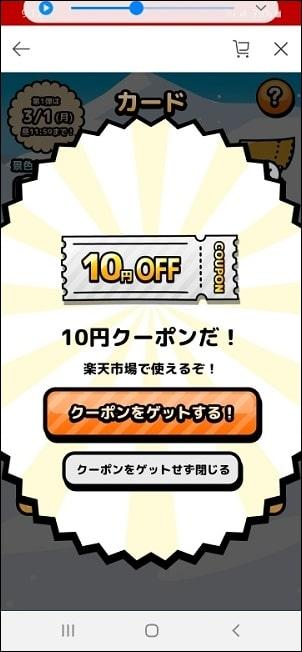 「楽天市場アプリ限定ビンゴ」