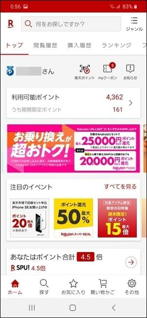 アプリ版の楽天市場トップページ