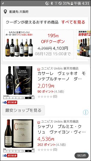 楽天市場アプリ サクサク動いて商品検索