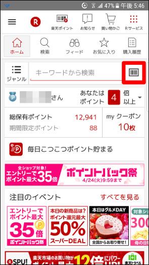 楽天市場アプリ バーコードリーダー