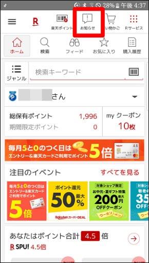 楽天市場アプリ お知らせ