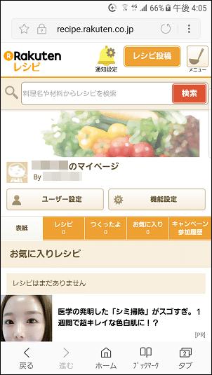 楽天レシピ マイページ