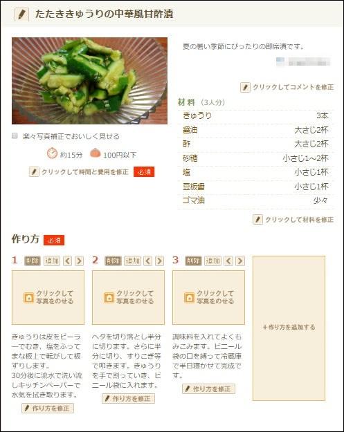 楽天レシピにオリジナルレシピを投稿する方法