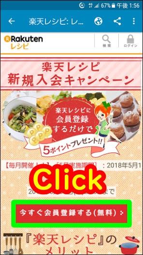 楽天レシピの登録方法