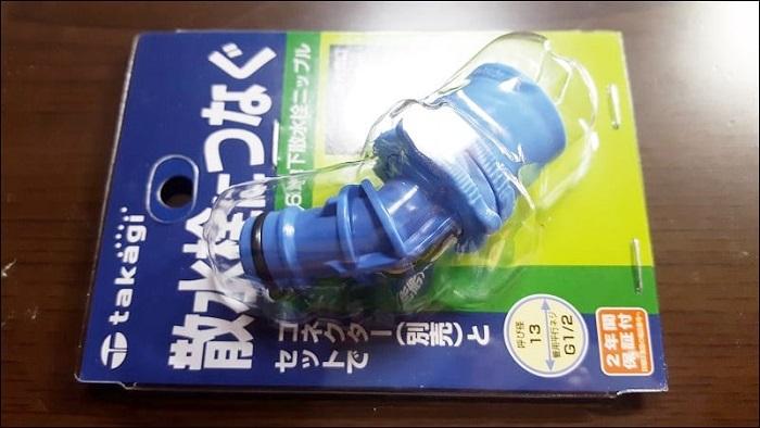 地下散水栓ニップル【G076】を購入・設置