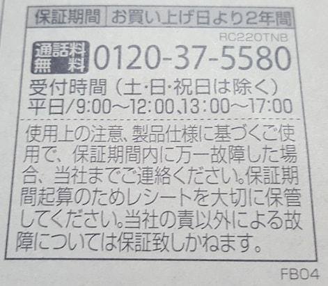 タカギ ホースリール【RC220TNB】開封