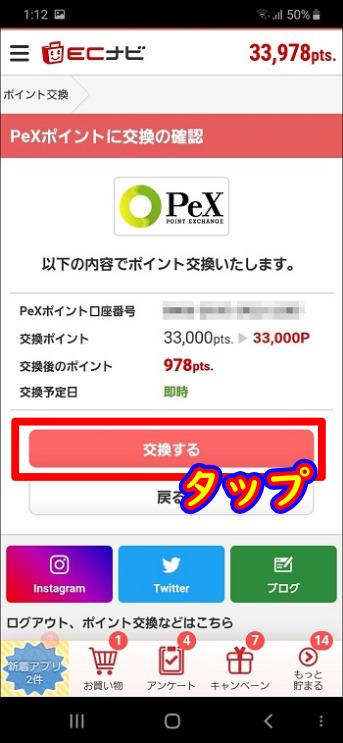 ECナビからPeXへポイントを移行する方法