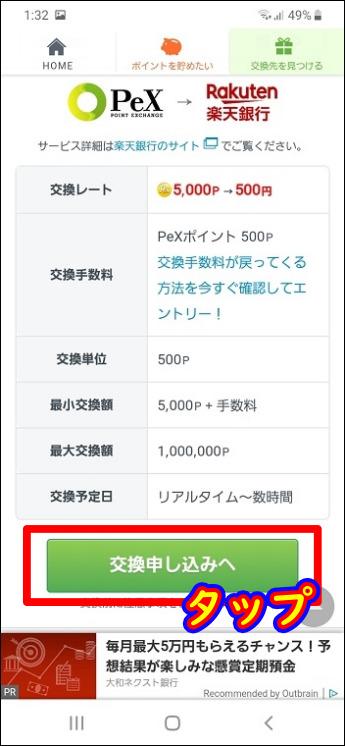 PeXポイント 現金化