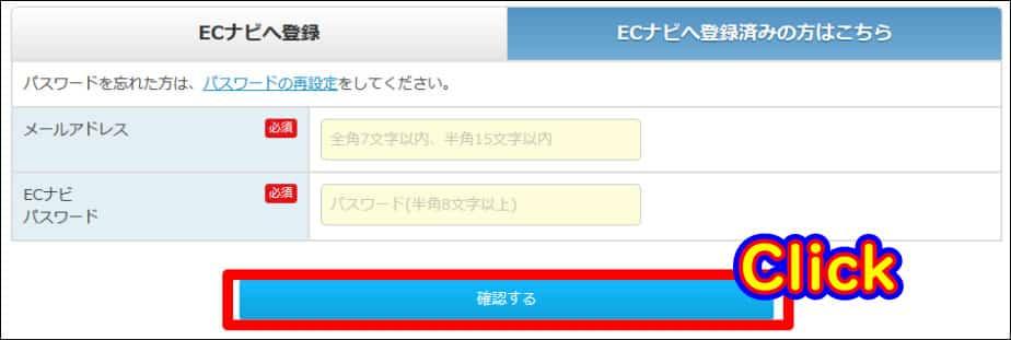 ECナビのメールとパスワードを入力後「確認する」をクリック