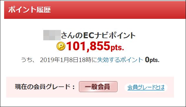 リサーチパネル『お友達紹介』ポイント