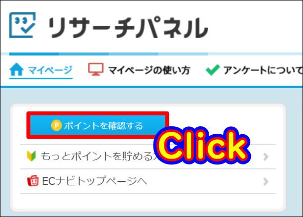 リサーチパネルのトップページからワンクリックでECナビにアクセス出来る